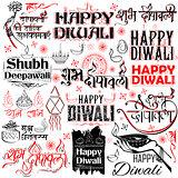 Shubh Deepawali (Happy Diwali) message for light festival of India