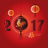 2017 greeting card with rooster