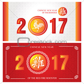 2017 Chinese new year greeting cards