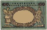 Vintage  Ukraine  banknote.