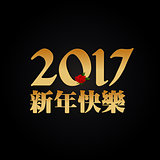 Happy Chinese New Year 2017 Golden Typographic Art With Flower.