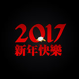 Happy Chinese New Year 2017 Red Typographic Art With Flower.