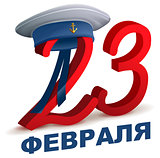 February 23 translation from Russian. Defender of Fatherland Day. Marine peakless cap
