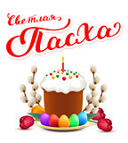 Bright Easter russian lettering text for greeting card. Orthodox Easter holiday symbols of cake, willow, eggs, flowers, candle