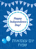 Happy Israel Independence Day greeting card, poster, flyer, invitation with the national colors and star, garland, flag. Jewish Holidays template for your design. Vector illustration.