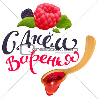 Forest berries and wooden spoon jam. Happy jam day translation from Russian