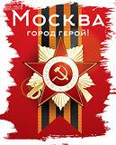 Moscow Hero City