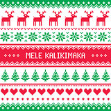 Mele Kalikimaka - Merry Christmas in Hawaiian greetings card, seamless pattern