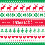 Sretan Bozic - Merry Christmas in Croatian and Bosnian greetings card, seamless pattern