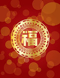 Chinese Good Fortune Text Abstract Bats Red Background Illustrat