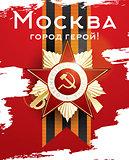 Moscow Hero City.