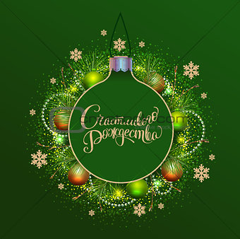 Green Christmas ball and pine fir garland wreath. Merry Christmas text translation from Russian