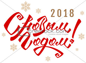 2018 Happy new year. Translation from Russian ornate calligraphy text