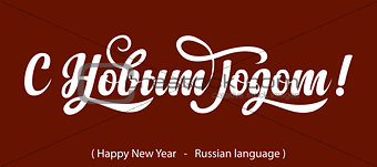 Russian Calligraphy. Text Happy New Year