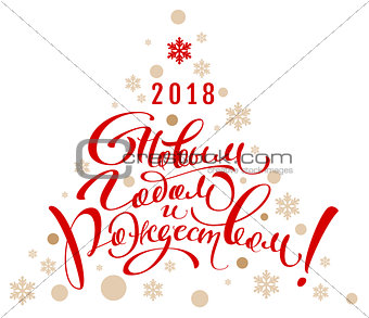 2018 happy new year and christmas translation from russian. Lettering calligraphy text greeting card