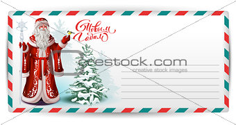 Letter post card to russian Santa Claus. Happy New Year text greeting card.