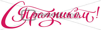 Happy Holidays banner text translation from Russian. Handwritten calligraphy ornate headline