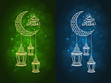 Two ramadan greeting cards