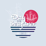Day of the Seafarer. Sailing ship and lettering.