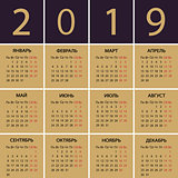 Calendar 2019 year Russian. Week starts with Monday.