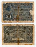 vintage romanian banknote
