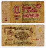 vintage russian banknote from 1961