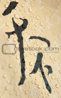 Chinese text with waterdrop