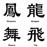 dragon fly and phoenix dance in chinese